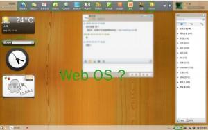 QQ web os? web操作系统?