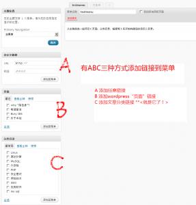wordpress导航菜单加入自定义菜单项