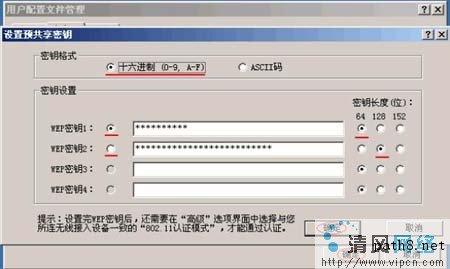 手把手教你设置无线路由WEP加密应用[多图]图片8