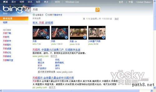 五大中文搜索引擎横向评测