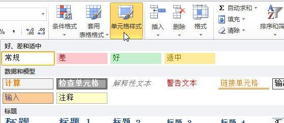 删除自定义单元格样式后的样式库